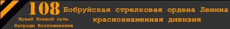 108-Бобруйская стрелковая ордена Ленина краснознаменная дивизия